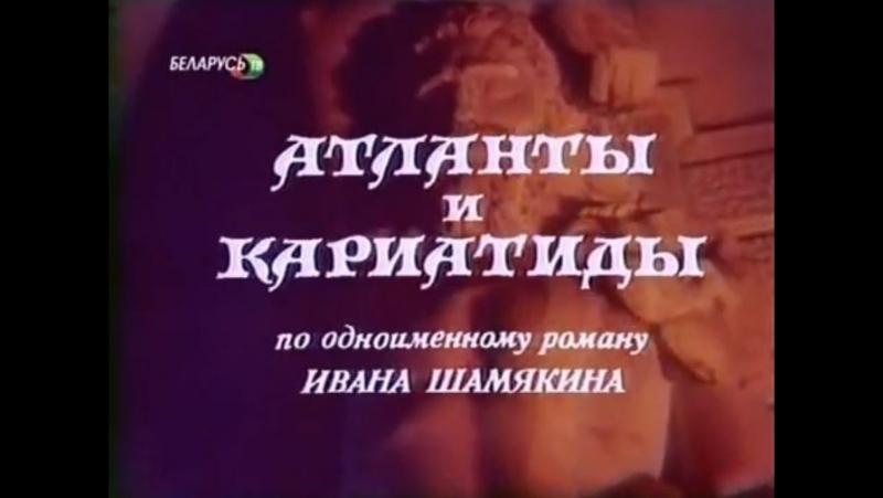 ☭☭☭ Атланты и кариатиды 5 серия 1980 ☭☭☭