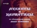 ☭☭☭ Атланты и кариатиды 5 серия, 1980 ☭☭☭