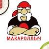 Роллы, суши Макароллыч - Набережные Челны