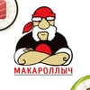 Доставка роллов и суши в Ижевске - Макароллыч
