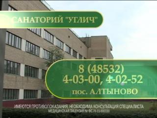 Санаторий Углич