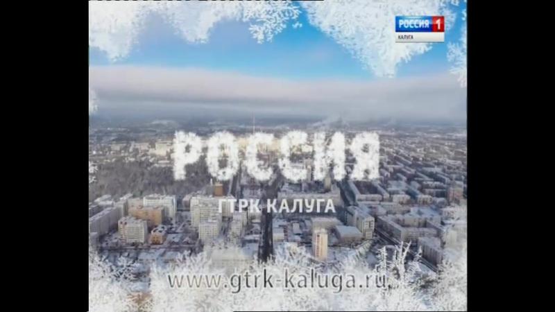 Переход с ГТРК Калуга на Россия-1 (27.02.2017)