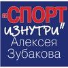 Алексей Зубаков.Эксклюзивные интервью о спорте