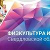 Физическая культура и спорт Свердловской области