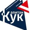 "Дайвинг клуб ""Капитан Кук"" Санкт-Петербург (СПб)"