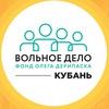 «Вольное Дело» Кубань