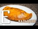 Кальцоне (закрытая пицца) — рецепт Едим ТВ