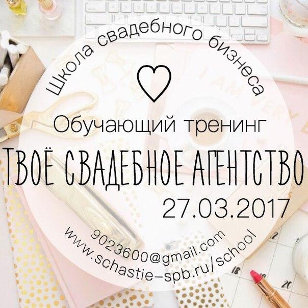 Друзья, ВНИМАНИЕ! 27 марта стартует тренинг 'Твое свадебное агентств