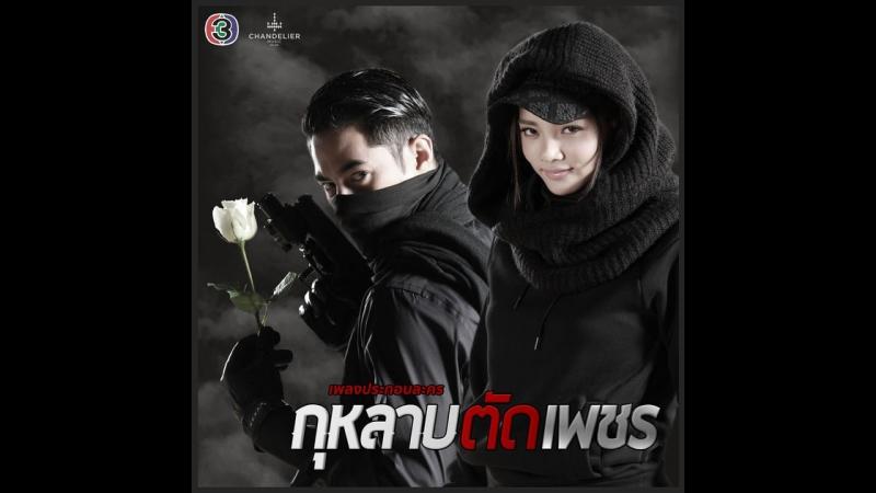 [MV] Patcha Anek-ayuwat - เพชร [рус.саб] [OST | Kularb Tud Petch]