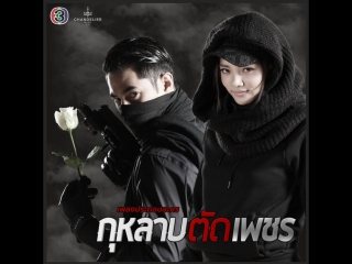 [MV] Patcha Anek-ayuwat - เพชร [рус.саб] [OST | Kularb Tud Petch]