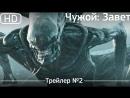 Чужой: Завет (Alien: Covenant) 2017. Трейлер №2 [1080р]
