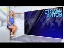 """Стол Хитов: """"Лучшие блондинки шоубиза"""""""