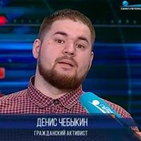 Денис Чебыкин