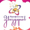 Научное шоу профессора Звездунова (Ульяновск)