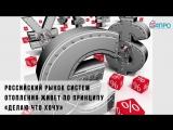 Видео о реалиях Российского рынка радиаторов (АПРО)