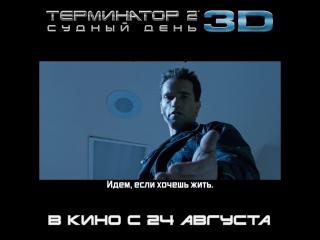 Терминатор 2 в 3D | Ролик с Дж. Кэмероном | В кино с 24 августа
