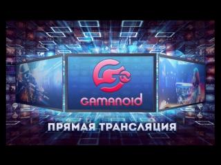 Gamanoid TV — прямая трансляция