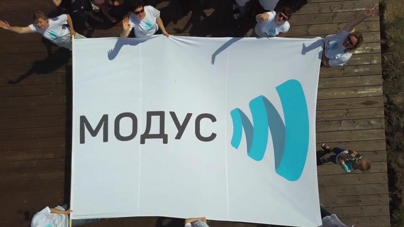 Компания Модус - 15 лет. Танцевальный Флешмоб