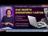 «Россия 24» рассказала о методах обхода блокировок сайтов