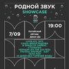 Родной Звук Showcase на Moscow Music Week
