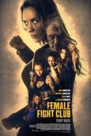 Бойцовский женский клуб / Female Fight Club (2016)