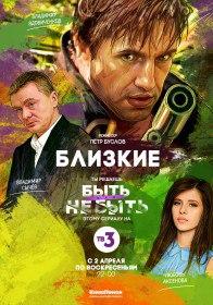 Близкие (Сериал 2013)