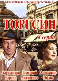 Торгсин (Сериал 2017)