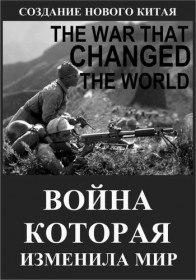 Война, которая изменила мир (2016)