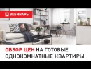 Обзор цен на готовые 1-комнатные квартиры