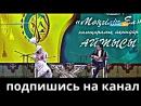 Ринат Зайытов пен Жансая Мусинаның ең күлкілі айтысы Зал қырылды-1.mp4