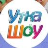 Утка Шоу - детские праздники | аниматоры в СПб