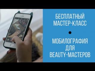 """Мастер-класс """"Как создавать качественные фото для соц сетей на смартфон"""""""