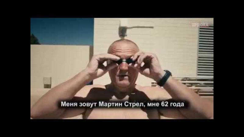 Мартин Стрел, лучший спортсмен планеты