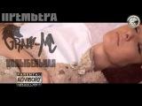 Graff MC Колыбельная (премьера)