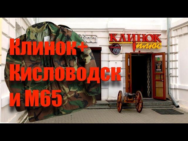 Клинок Кисловодск и м65