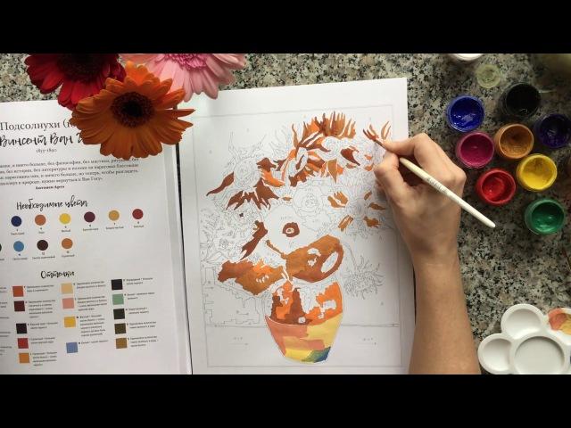 Импрессионисты — раскраска по номерам