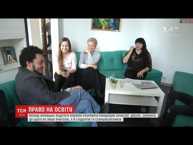 У Вінниці проходить конкурс вчителів, які створюватимуть школу майбутнього