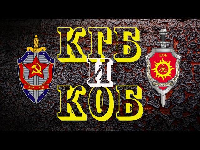 КГБ и КОБ. Вячеслав Негреба