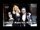 Лобода - Жарко feat. MONATIK