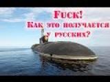 Конфуз ВМС США! Русская подлодка вынырнула там где ее не ждали