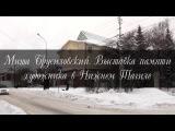 Миша Брусиловский.  Выставка памяти художника в Нижнем Тагиле