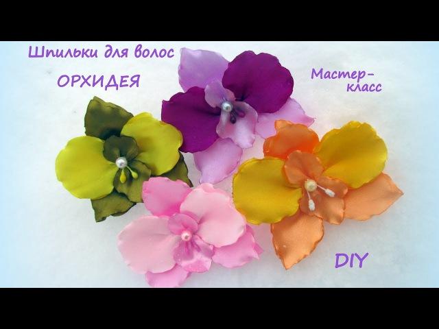 Шпилька для волос. Орхидея из лент. Канзаши /МК/Hand Made/DIY