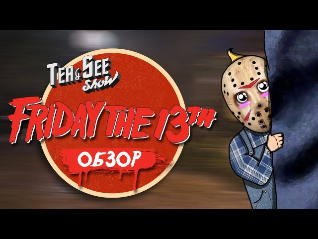 [TeaSee Show] Обзор на Пятница 13-е (Friday the 13th)