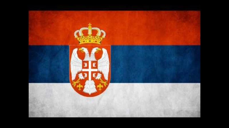Востани Сербие - Vostani Serbie (са текстом)