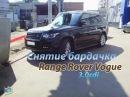 Снятие бардачка Range Rover Vogue 3 0cdi