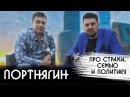 Дмитрий Портнягин Трансформатор Мажоры, Тиньков, астрология и нетворкинг. Откровенное интервью.