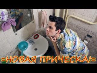 =ДЕЛАЮ НОВУЮ ПРИЧЕСКУ!= Как сделать прическу самому себе? Укладка волос в домашних условиях!