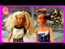 Барби на русском - Знакомство Барби и Ракель. Барби видео для девочек. Игрушки Ку ...