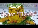 Как приготовить салат Пенёк - подробный рецепт