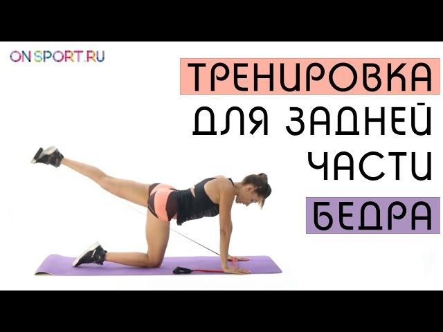 Тренировка для похудения и тонуса задней части бедра